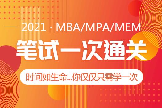 21MBA在职考研笔试全程通关班