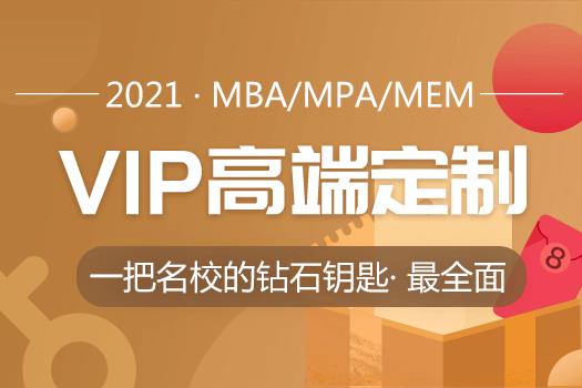 21MBA在职考研VIP高端定制班