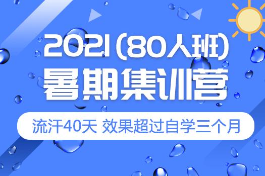 21暑期集训(80人班)