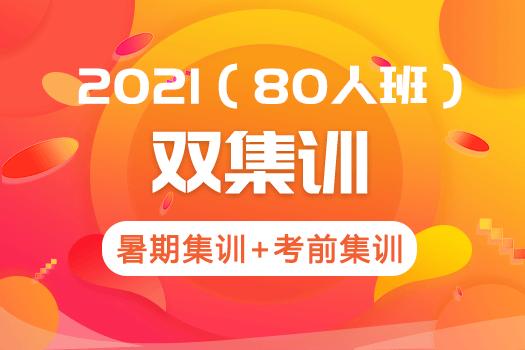 21双集训(80人班)