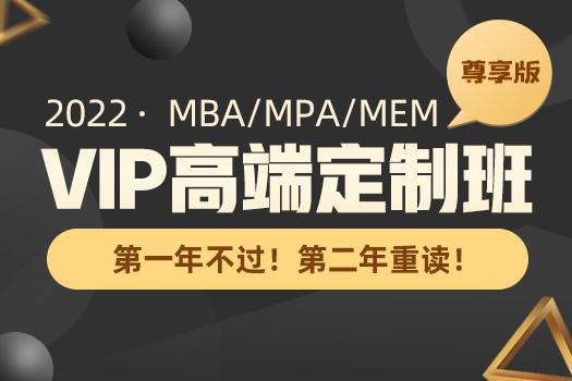 22MBA在职考研VIP高端定制(尊享版)