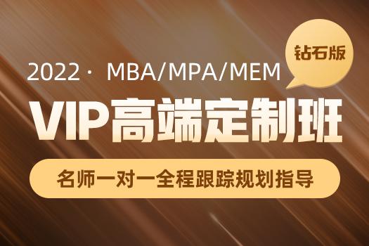 22MBA在职考研VIP高端定制(钻石版)