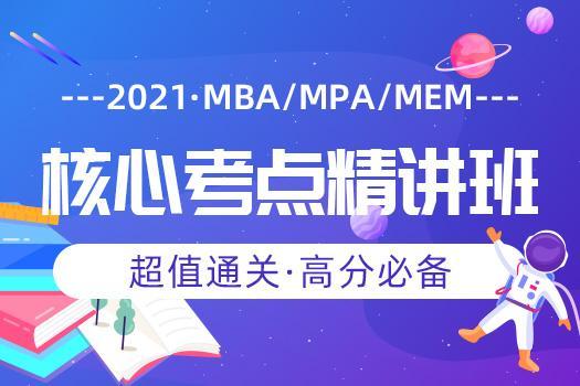 2021MBA在职考研核心考点精讲班